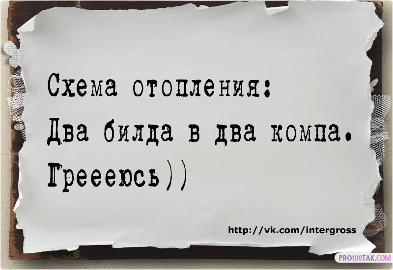 pro100tak-2_10_2015-10_48_47